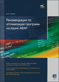 Рекомендации по оптимизации программ на языке ABAP. Олег Точенюк