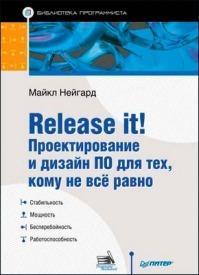 Release it! Проектирование и дизайн ПО. Майкл Нейгард
