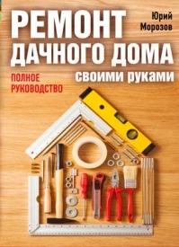 Ремонт дачного дома своими руками. Юрий Морозов