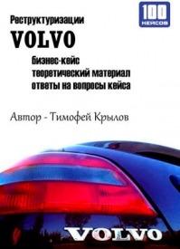 Реструктуризации VOLVO (бизнес-кейс). Тимофей Крылов