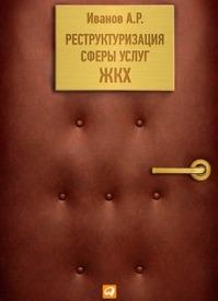 Реструктуризация сферы услуг ЖКХ. Андрей Иванов