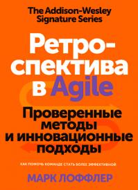 Ретроспектива в Agile. Марк Лоффлер