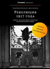 Революция 1917 года. Борис Колоницкий