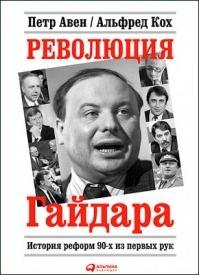 Революция Гайдара. Альфред Кох, Петр Авен