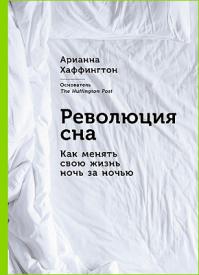 Революция сна. Арианна Хаффингтон