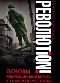 Революtion! Валерий Соловей