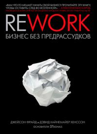 Rework. Джейсон Фрайд, Дэвид Хенссон