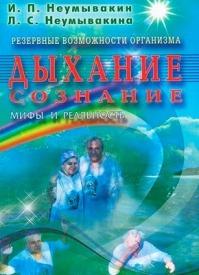 Резервные возможности организма. Иван Неумывакин