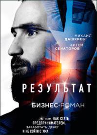 Результат. Михаил Дашкиев, Артем Сенаторов