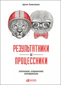 Результатники и процессники. Артем Ганноченко