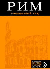 Рим. И. В. Тимофеев