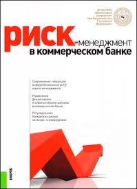 Риск-менеджмент в коммерческом банке. Ирина Ларионова