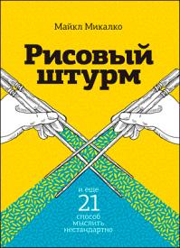 Рисовый штурм. Майкл Микалко