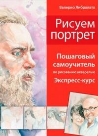 Рисуем портреты. Татьяна Лаптева, Валерио Либралато