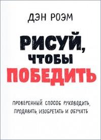 Все книги дэна роэма читать онлайн бесплатно, лучшие книги автора.