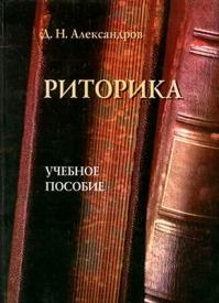 Риторика: учебное пособие. Д. Н. Александров