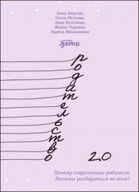 Родительство 2.0. Анна Авдеева, Анна Кулешова, Жанна Чернова, Лариса Шпаковская, Ольга Исупова
