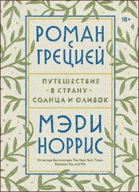Роман с Грецией. Мэри Норрис