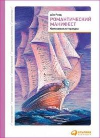 Романтический манифест. Философия литературы. Айн Рэнд