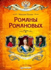 Романы Романовых. Михаил Пазин