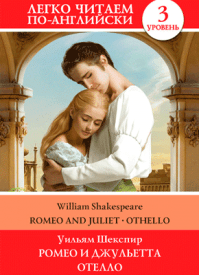 Ромео и Джульетта (на английском). Уильям Шекспир