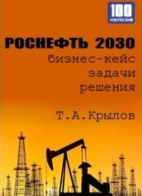 Роснефть 2030 (бизнес-кейс). Тимофей Крылов