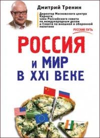 Россия и мир в XXI веке. Дмитрий Тренин