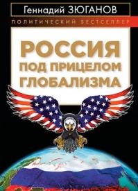 Россия под прицелом глобализма. Геннадий Зюганов
