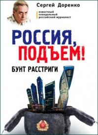 Россия, подъем! Бунт Расстриги. Сергей Доренко
