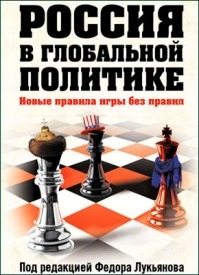 Россия в глобальной политике. Сборник