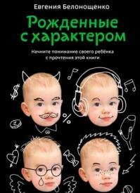 Рожденные с характером. Евгения Белонощенко