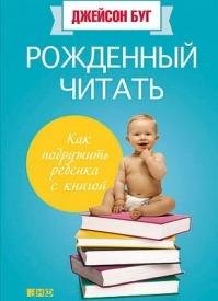 Рожденный читать. Как подружить ребенка с книгой. Джейсон Буг