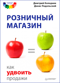 Розничный магазин: как удвоить продажи. Денис Подольский, Дмитрий Колодник