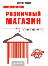 Розничный магазин. Анна Бочарова