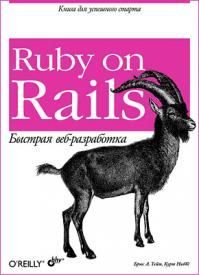 Ruby on Rails. Быстрая веб-разработка. Курт Ниббс, Брюс А. Тейт