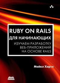 Ruby on Rails для начинающих. Майкл Хартл