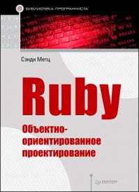 Ruby. Сэнди Метц