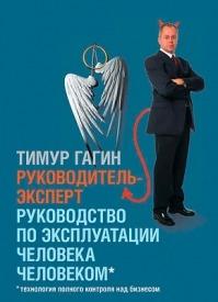 Руководитель-эксперт. Тимур Гагин