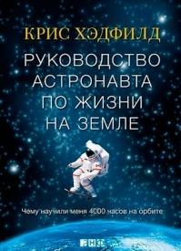 Руководство астронавта по жизни на Земле. Кристофер Хэдфилд