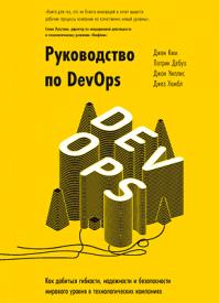 Руководство по DevOps. Джин Ким, Патрик Дебуа, Джон Уиллис, Джез Хамбл