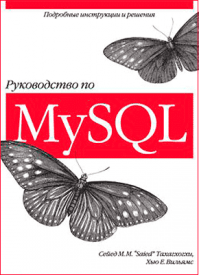 Руководство по MySQL. Сейед Тахагхогхи
