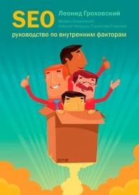 SEO: руководство по внутренним факторам. Леонид Гроховский, Михаил Сливинский, Станислав Ставский