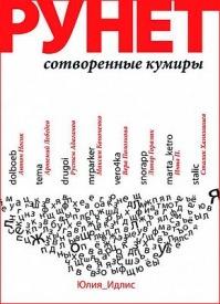 Рунет: Сотворенные кумиры. Юлия Идлис