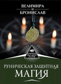 Руническая защитная магия. Бронислав, Велимира