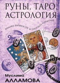 Руны, Таро, астрология. Муслима Алламова