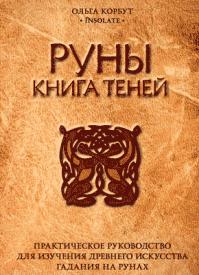 Руны. Ольга Корбут