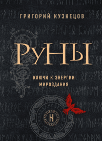 Руны. Григорий Кузнецов