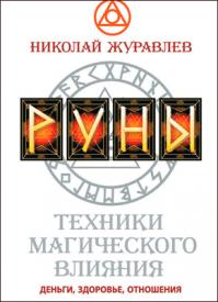 Руны. Николай Журавлев