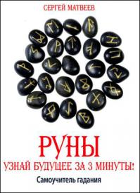 Руны. С. А. Матвеев