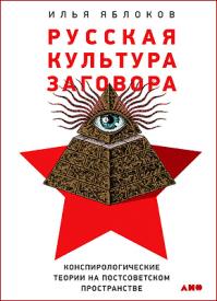 Русская культура заговора. Илья Яблоков